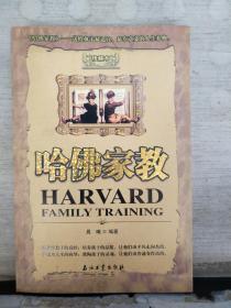 哈佛家教:珍藏本