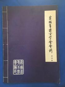 安徽省考古学会会刊 第四辑
