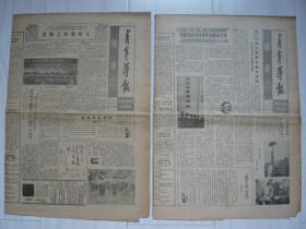 """《青年导报》1987年5月29日、9月25日。动员全社会塑造一代""""四有""""小主人。"""
