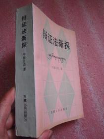 辩证法新探(西藏人民出版社) 950页厚本  近全新品相  一版一印