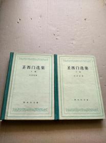 圣西门选集(上下册)精装本有刘佩弦签章