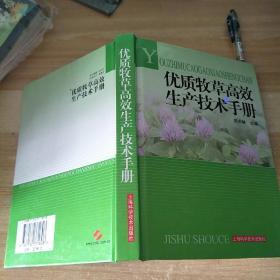 优质牧草高效生产技术手册