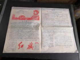 红旗(报纸创刊号)油印