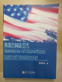 美国合同法精义