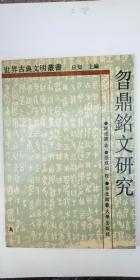 曶鼎铭文研究 仅印量600册