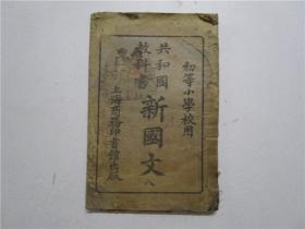 民国元年线装本 共和国教科书 新国文 八 (初等小学校用)