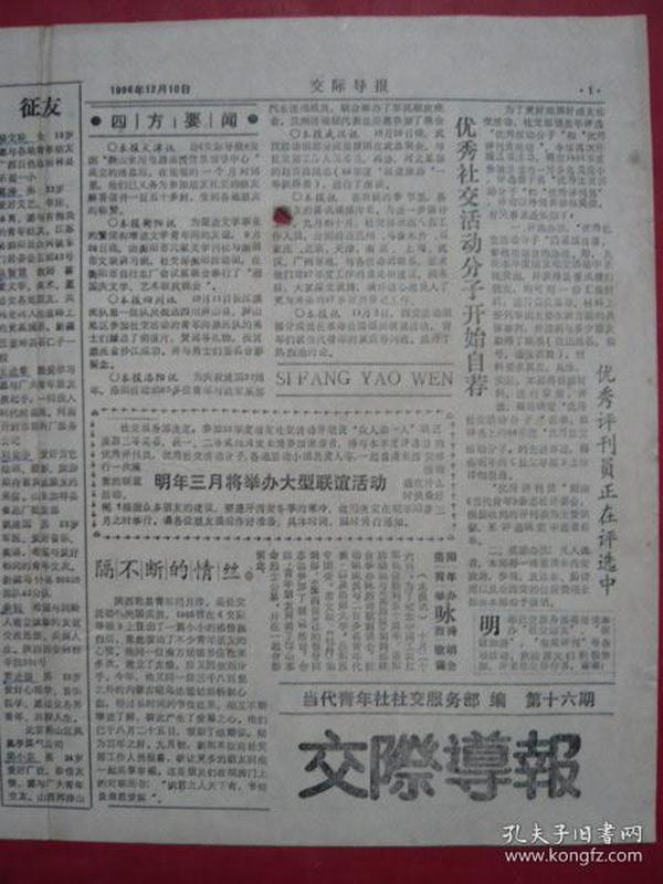 《交际导报》1986年12月10日。透过邮票的窗口。人生与幸福。天涯浪女三毛。