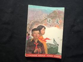 六年制小学课本--语文 第十一册
