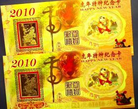 360010017虎年纪念卡2张