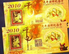 360010018虎年纪念卡2张