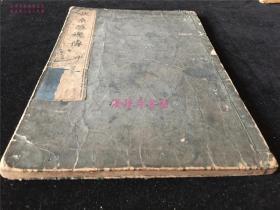 图文并茂《扶桑隐逸传》1册(中卷)。一人一文一图,约28张木刻图,为日本隐者、方外禅师小传并图。约刊于宽文年间。
