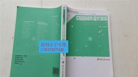 中国新闻传播史新编(新闻传播学系列教材)白润生 主编 郑州大学出版社 9787811067552