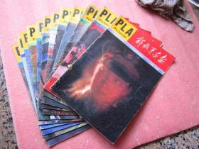 《解放军画报》1988年1—12(共计12册)完整无缺 、品佳、
