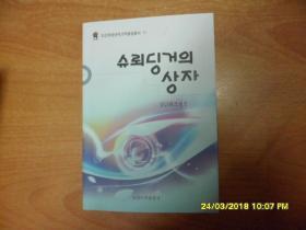薛定谔之箱(朝鲜文版)(朝鲜族青年作家作品集丛书9)