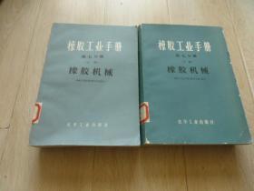 橡胶工业手册第七分册 上下册  橡胶机械
