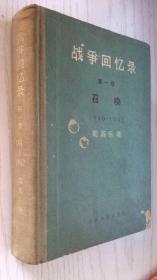 战争回忆录 第一卷 召唤 1940-1942 戴高乐 著 硬精装1964年印