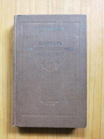 地名辞典俄文书