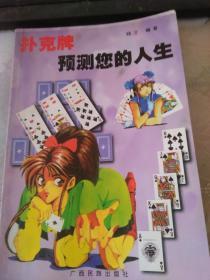扑克牌预测您的人生