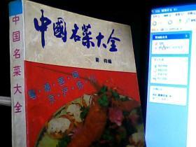 中国名菜大全