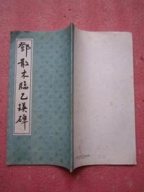 邓散木临乙瑛碑 (1993年一版一印)内页干净品佳   12开长本