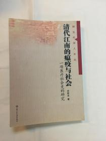 清代江南瘟疫与社会 一项医疗社会史的研究
