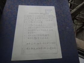 武汉大学历史系教授、 二战史专家张继平-钢笔笔手札1页