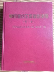 常用道岔主要参数手册 第二版