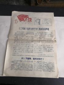 文革油印小报340