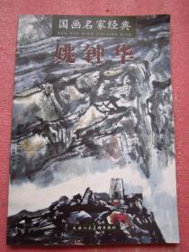 国画名家经典姚钟华  8开全铜版纸印(姚钟华签名本)