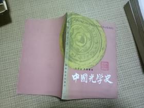 中国光学史