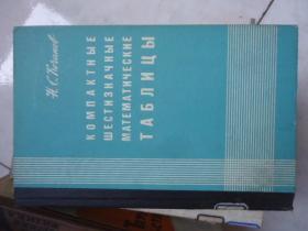 外文原版硬精装-紧凑六位数学表【参考手册】增订第2版