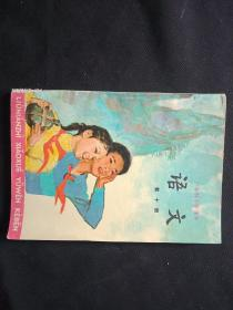 六年制小学课本--语文 第十册