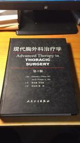 现代胸外科治疗学 (第2版)