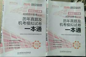 2019初级会计资格历年真题及机考模拟试卷一本通(套装共2册)
