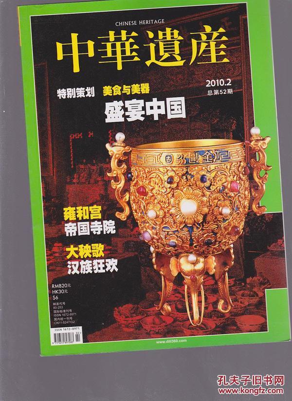 中华遗产 2010. 2  总第52期