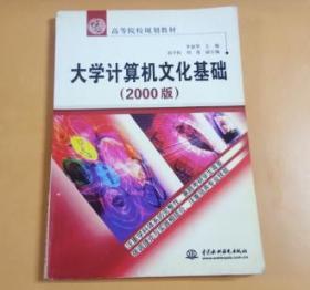 大学计算机文化基础:2000版