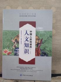 中国人应知道的人文知识