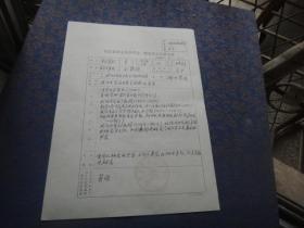 美国史专家武汉大学老教授刘绪贻手稿1页