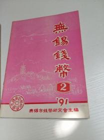 无锡钱币【1991年第二期 总第四期】