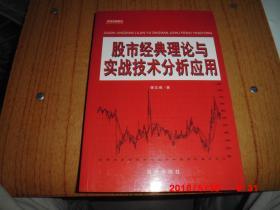 股市经典理论与实战技术分析应用