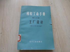 橡胶工业手册第八分册 工厂设计