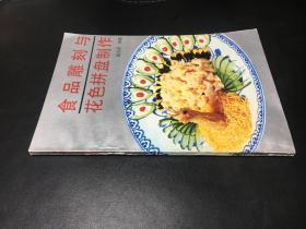 食品雕刻与花色拼盘制作