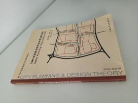 1945年后西方城市规划理论的流变