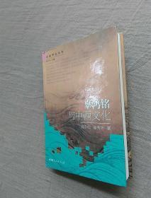 台海研究丛书:辜鸿铭与中西文化(精装全一册)