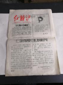 红新沪油印:第5期共四版