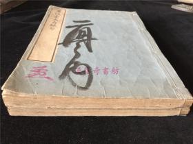 和刻本《笺注李太白绝句》《笺注杜少陵绝句》2册4卷全。江户中期翻刻明本。末粘一张古代图书广告纸。