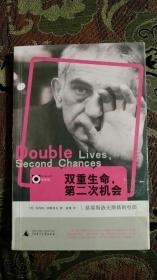 双重生命,第二次机会:基耶斯洛夫斯基的电影