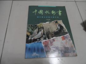 中国水彩画 93'中国水彩画大展作品(16开)