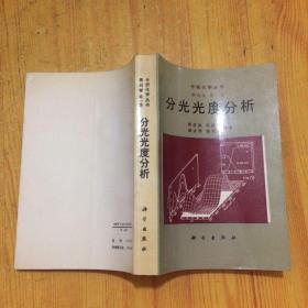 分光光度分析 分析化学丛书;第四卷  第一册