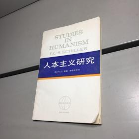 人本主义研究(西方学术译丛)【 9品 +++ 正版现货 自然旧 实图拍摄 看图下单】